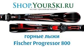Горные лыжи Fischer Progressor 800 170 см. с креплениями