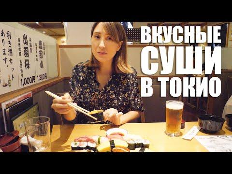 Где поесть суши в Токио вкусно и не дорого. Мои любимые места!