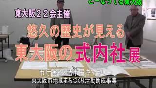 式内社展 東大阪にある式内社を調べ展示会を開く