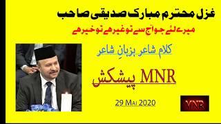 Mere Liye Jo Aaj Se Tu Ghair Hai To Khair Hai میرے لئے جو آج سے تو غیر ہے تو خیر ہے Mubarak Siddiqi