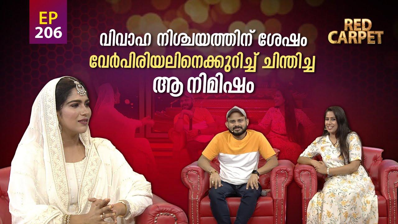Download RED CARPET | Episode - 206| റെഡ് കാർപെറ്റ് | Amrita TV