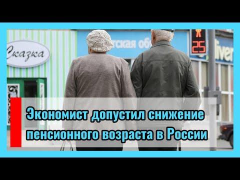 🔴 Экономист допустил снижение пенсионного возраста в России