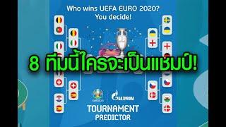 ประกบคู่รอบ 8 ทีมสุดท้าย ยูโร 2020