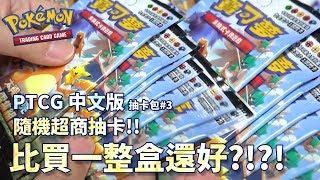 隨機超商抽卡!!比買一整盒還好?!?! PTCG繁體中文版開卡包#3