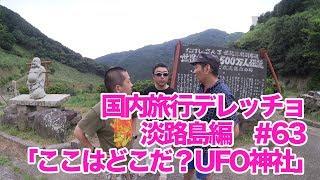 国内旅行デレッチョ淡路島編#63「ここはどこだ?UFO神社」