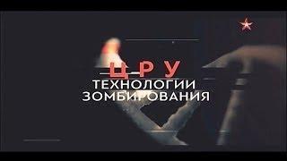 Теория заговора - ЦРУ Технологии зомбирования 2018