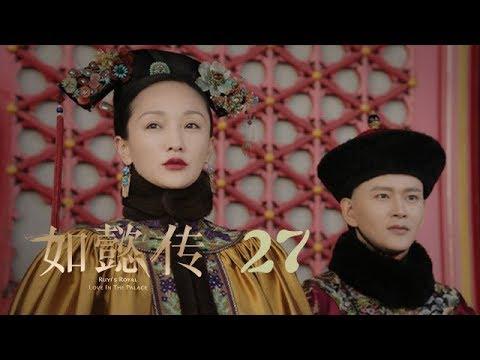 如懿傳 27 | Ruyi's Royal Love In The Palace 27(周迅、霍建華、張鈞甯、董潔等主演)