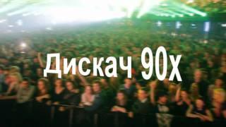 DJ Sergey Fisun - Дискач 90х DFM (video mix).wmv