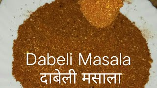 दाबेली मसाला(Dabeli Masala) make it at home easily & tasty