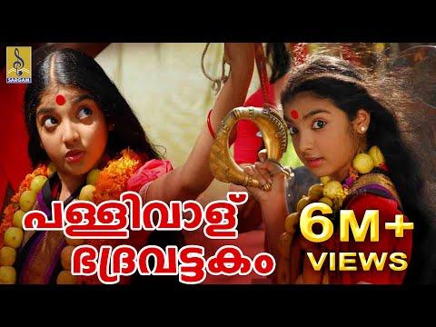 Malavika Malayalam Actress in Pallivalu bhadra vattakam a song from Kannaki Sung by Mathu Vellanur