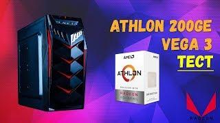 Athlon 200GE! ОБЗОР ПК  G-POWER ОТ DIGITALFURY