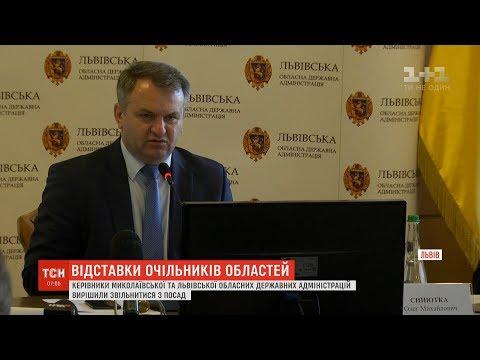 ТСН: Перші - на вихід: очільники Миколаївської і Львівської облдержадміністрацій вирішили звільнитися
