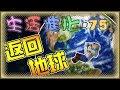 MineCraft 我的世界1.10.2 生活進化#75 返回地球