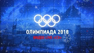 """Олимпиада-2018 Видео live """"СЭ"""" Утро 18.02.2018"""