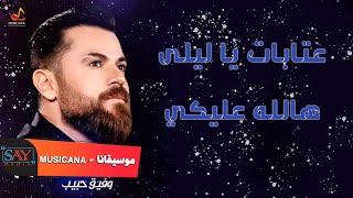 وفيق حبيب //عتابات يا ليلى // هالله عليكي //