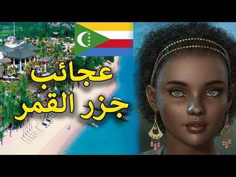 جمهورية جزر القمر  ... اكتشف معلومات رائعه عن ابعد دولة عربية