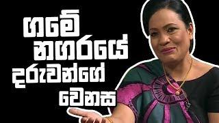 ගමේ නගරයේ දරුවන්ගේ වෙනස   Piyum Vila   17 - 04 - 2019   Siyatha TV Thumbnail