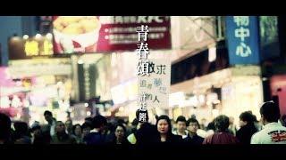 許廷鏗 Alfred Hui - 青春頌 Youth Anthem