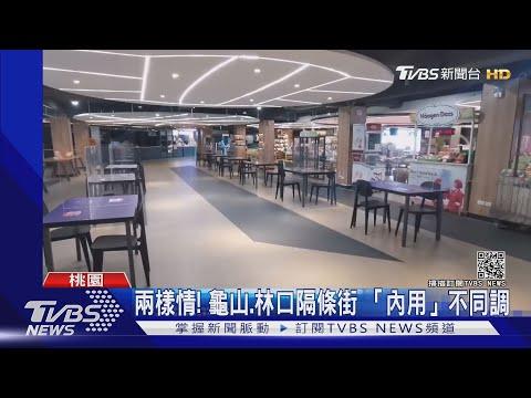 兩樣情! 龜山.林口隔條街 「內用」不同調|TVBS新聞