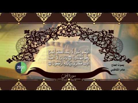 سورة يس روعة بالطور العراقي بصوت عامر الكاظمي