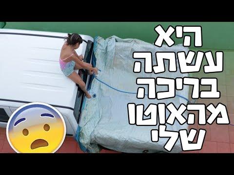 היא עשתה בריכה מהאוטו שלי!! (וולוג #04)