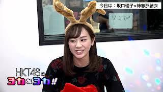 HKT48のヨカヨカ #神志那結衣 #坂口理子 #SHOWROOM 【HKT48のヨカ×ヨカ...