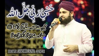 Hafiz Ahmed Raza Qadri - Tere Sadqay Me Aaqa - حسبی ربی جل اللہ مافی قلبی - Heart Touching Naat 2018