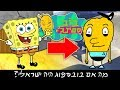 הגרסה הישראלית של בובספוג?!