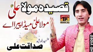 mola ali meda peer hay sadaqat ali latest qasida 2018