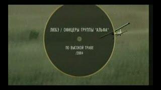 По высокой траве (Instrumental)