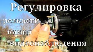 Камери відеоспостереження,регулювання,настроювання фокуса,різкості.