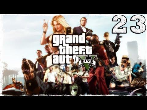 Смотреть прохождение игры Grand Theft Auto V. Серия 23 - Вот до чего доводит йога.