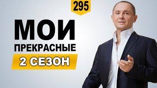 МОИ ПРЕКРАСНЫЕ | НОВЫЕ серии. Предпремьера!