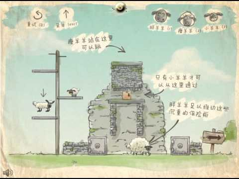 小秋玩小品遊戲{三隻小羊} 我的童年 - YouTube