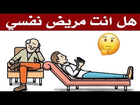 لغز اذا أجبته صح فانت تحتاج الى طبيب نفسي!