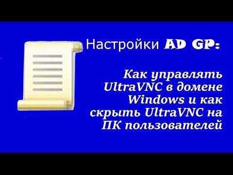 Настройка AD GP: Как управлять UltraVNC в домене Windows и как скрыть UltraVNC на ПК пользователей