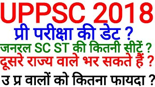 UPPSC 2018 ALL BIG DOUBTS CLEARED UPPCS UP PCS PSC LATEST NEWS UPDATE NOTIFICATION
