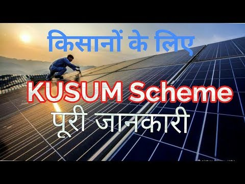 KUSUM scheme for solar farming for farmers  of rural area to earn money by solar energy