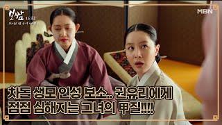 """차돌 생모 인성 보소.. 권유리에게 점점 심해지는 그녀의 甲질!!!! """"you crossed the line.."""" MBN 210619 방송"""