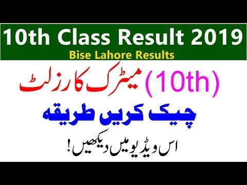 Matric Result 2019 | 10th Class Result 2019 | Bise Lahore