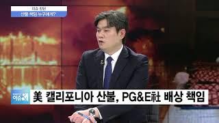 [이슈진단] 강원 산불로 본 국가 재난관리 시스템 점검