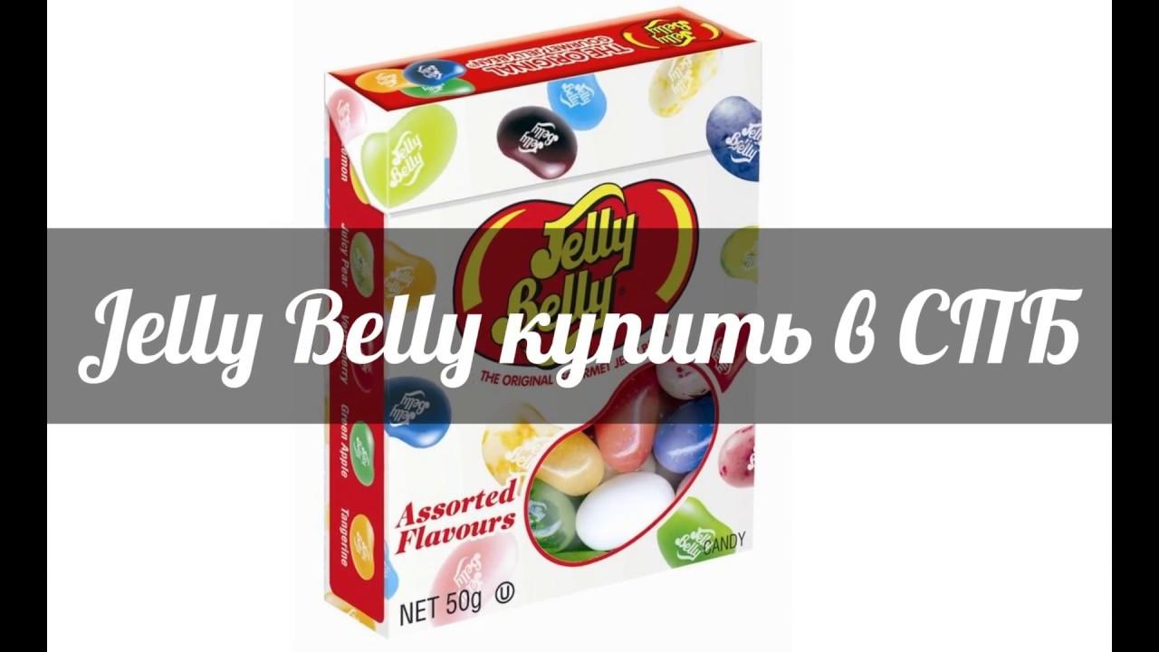 I Love Jelly Belly - Fairfield, California - YouTube