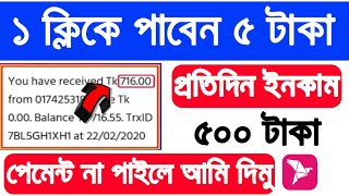 Online income bd payment baksh।।Earn Money online।।Online income bangladesh 2020।।Tech Aalamin।।