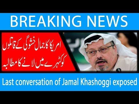 Last conversation of Jamal Khashoggi exposed | 12 Nov 2018 | 92NewsHD Mp3