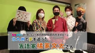 北九州で夢を追う!落語家 橘家文太さん(令和3年4月4日放送)