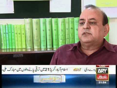 Pakistan Archive Special Pkg By Asif Bashir Chaudhary ARY NEWS