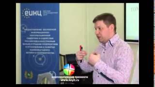 Корпоративное обучение сотрудников ТПП, Томск