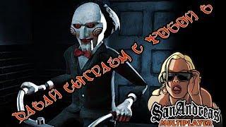 ☢Стрим Grand Theft Auto: San Andreas | Давай сыграем с тобой в | SAMP #igromaniacshow