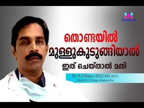 തൊണ്ടയിൽ മുള്ളുകുടുങ്ങിയാൽ സൂക്ഷിക്കണം || Malayalam Health Tips || 2018 Health Malayalam Tips