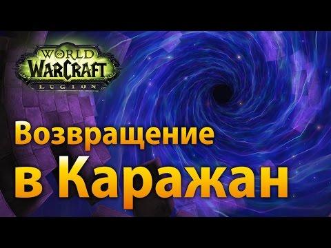 WoW Legion — Возвращение в Каражан (обзор) ▶️ Naur